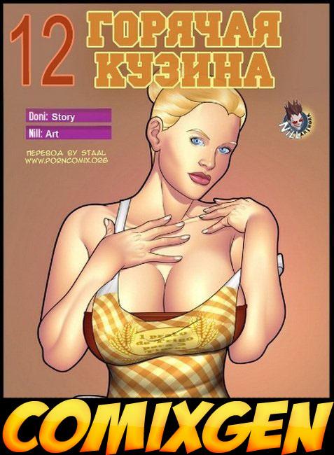 горячая кузина порно комикс № 744035 бесплатно